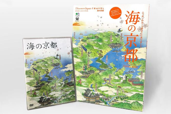 海の京都探訪事業